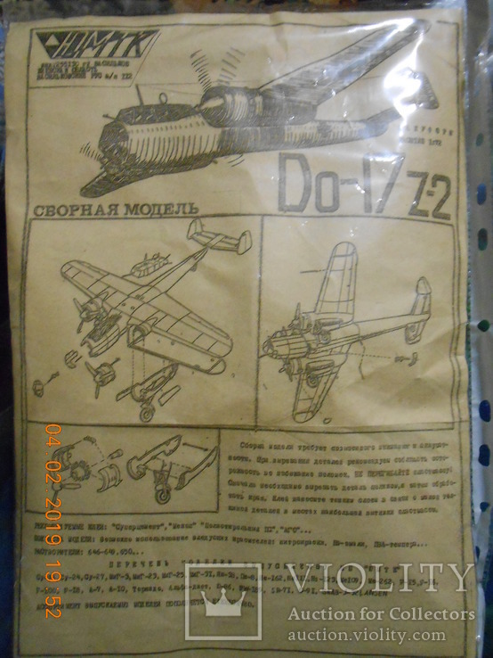 Модель самолета Do-17 Z-2