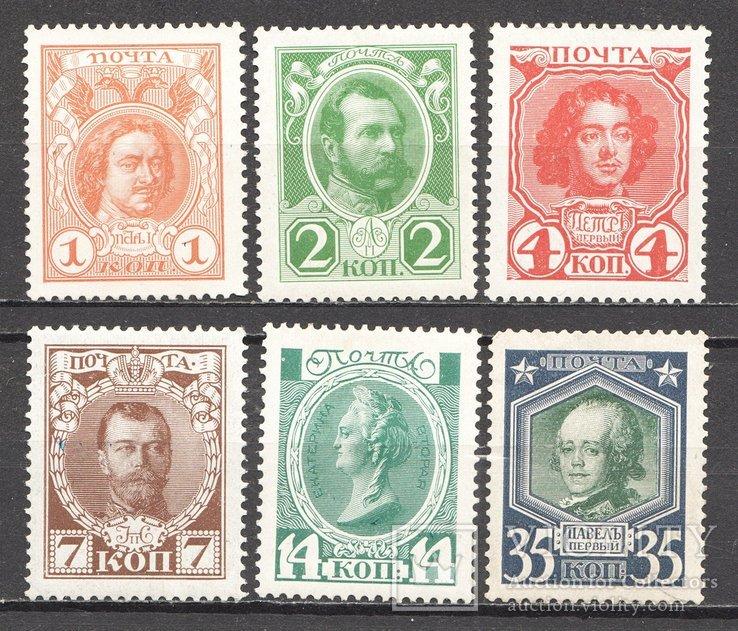 Царская Россия 1913 Романовы MH+1(*)
