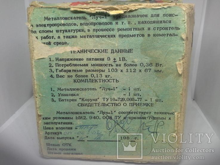 Металлоискатель  луч -1., фото №11