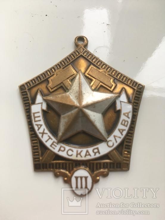 Шахтерская Слава без колодки, фото №2