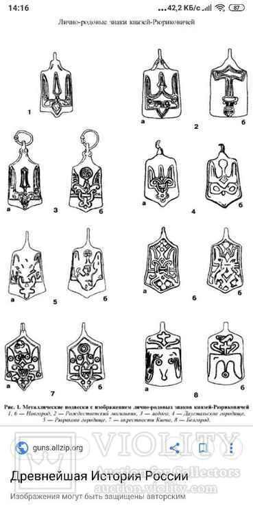 Родовый знак Князей Рюриковичей КР, фото №7
