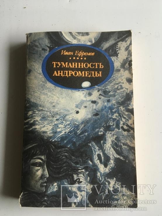 Книга Туманность Андромеды, фото №2