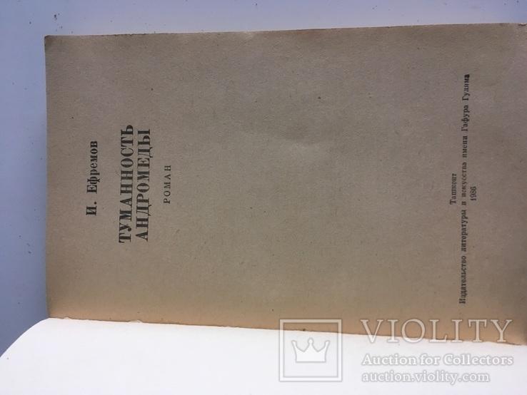 Книга Туманность Андромеды, фото №3
