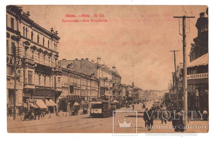 Киев, Крещатик,Шарер,Набгольц, 1903 год,№ 54