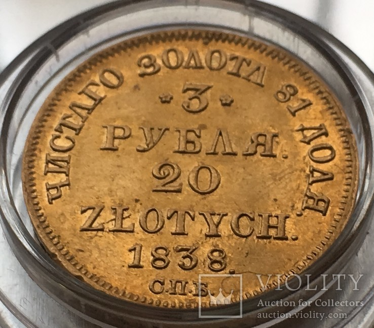 3 рубля 20 злотых 1838 СПБ ПД R брак