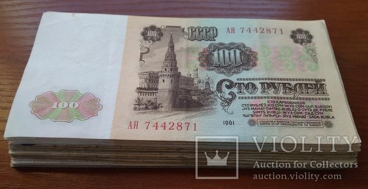 Лот из 50 банкнот 100 рублей 1961 года.
