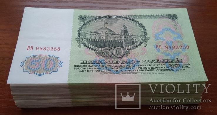 Лот из 70 банкнот 50 рублей 1961 года