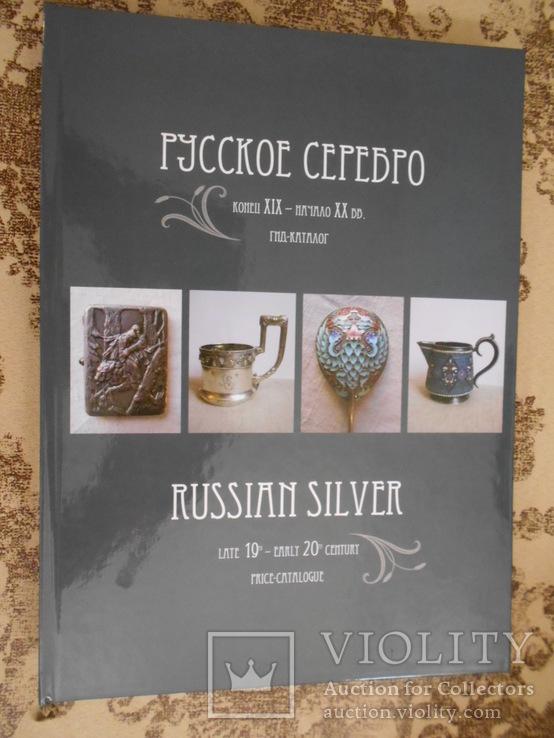 Книга русское серебро 19 начала 20 века