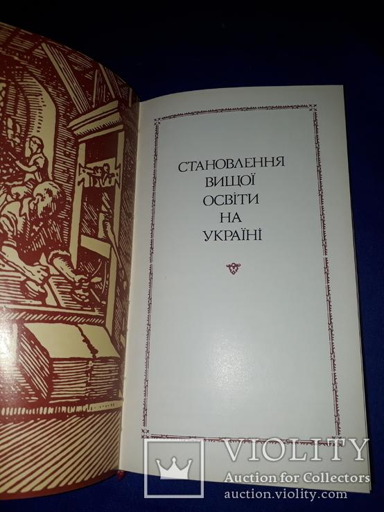 1981 Історія Києво-Могилянської академії, фото №3
