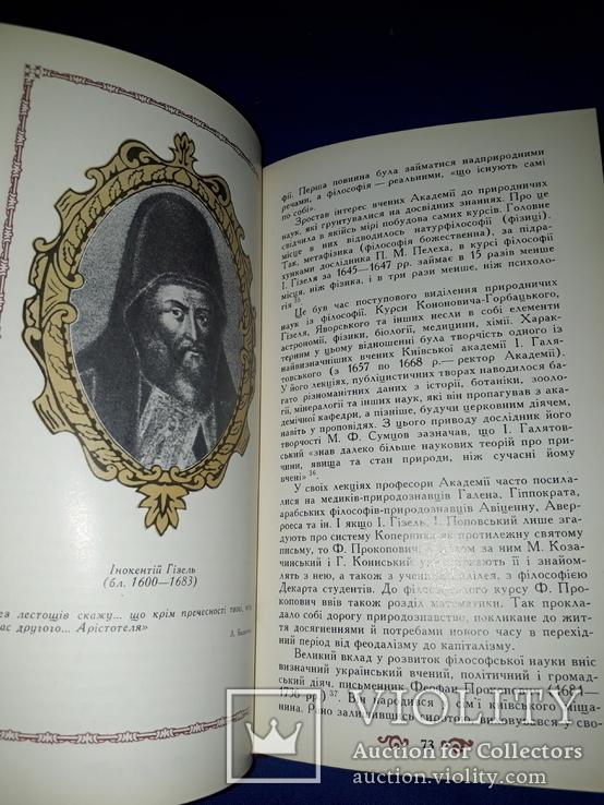 1981 Історія Києво-Могилянської академії, фото №4