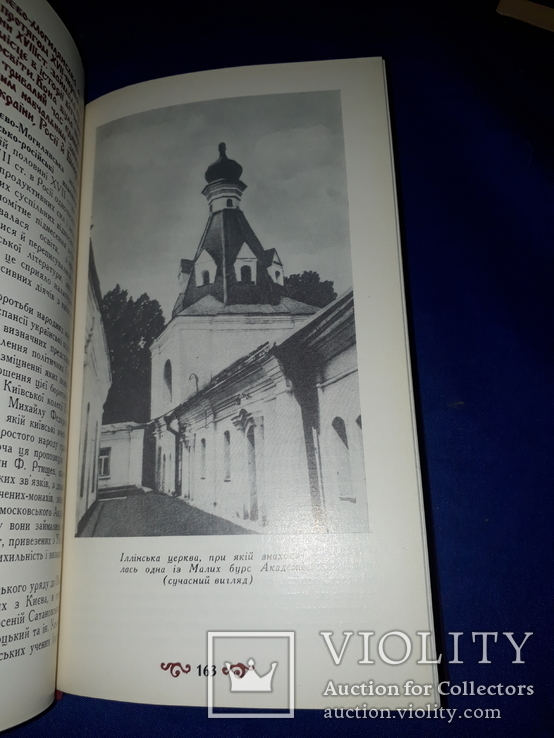 1981 Історія Києво-Могилянської академії, фото №5