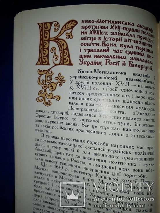 1981 Історія Києво-Могилянської академії, фото №7