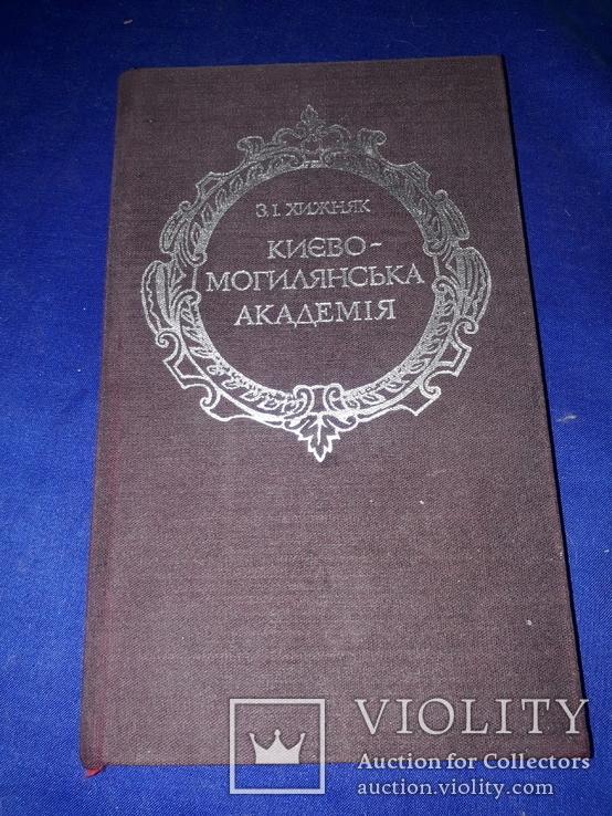 1981 Історія Києво-Могилянської академії, фото №8