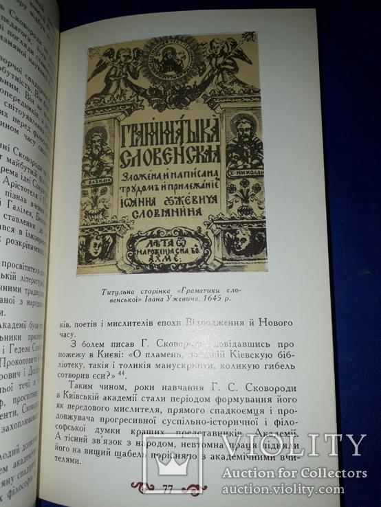 1981 Історія Києво-Могилянської академії, фото №9
