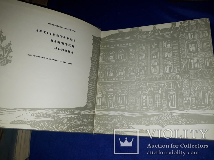 1969 Архітектурні пам'ятки Львова, фото №9