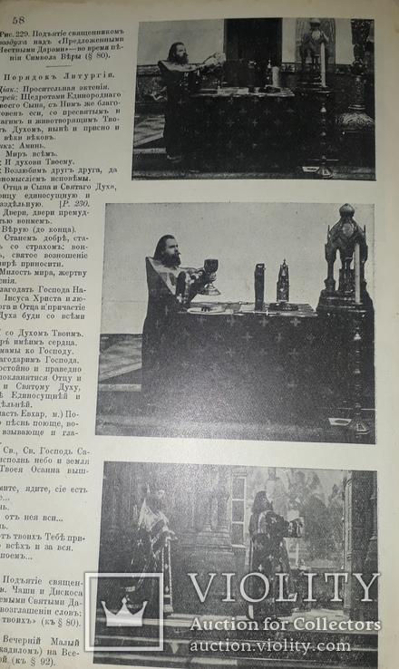 1912 Учебник богослужения с 270 иллюстрациями, фото №5