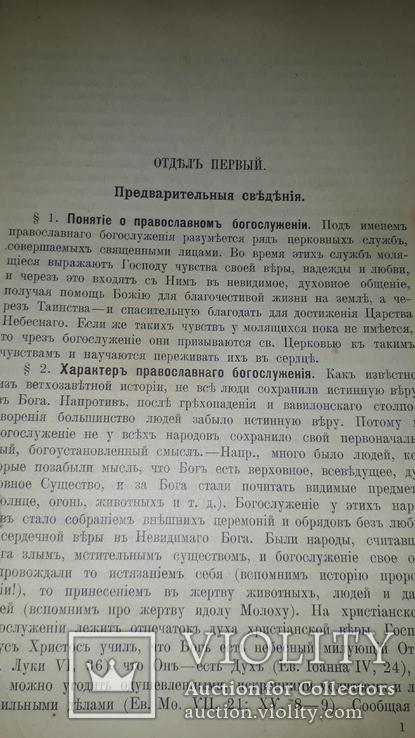 1912 Учебник богослужения с 270 иллюстрациями, фото №6