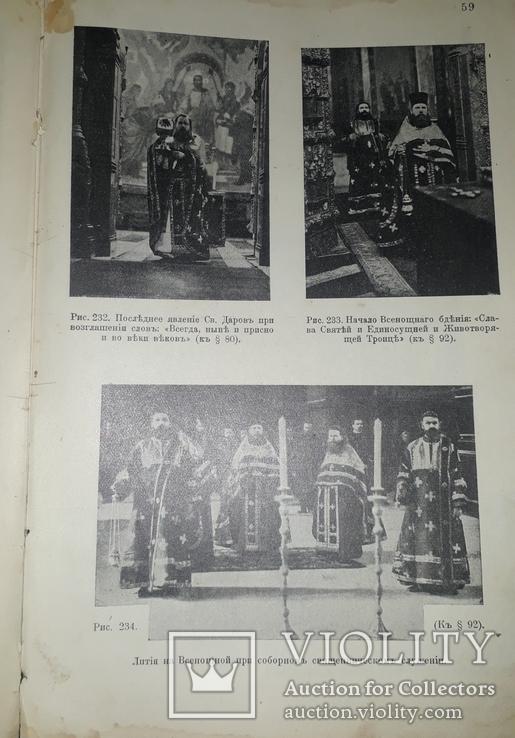 1912 Учебник богослужения с 270 иллюстрациями, фото №7
