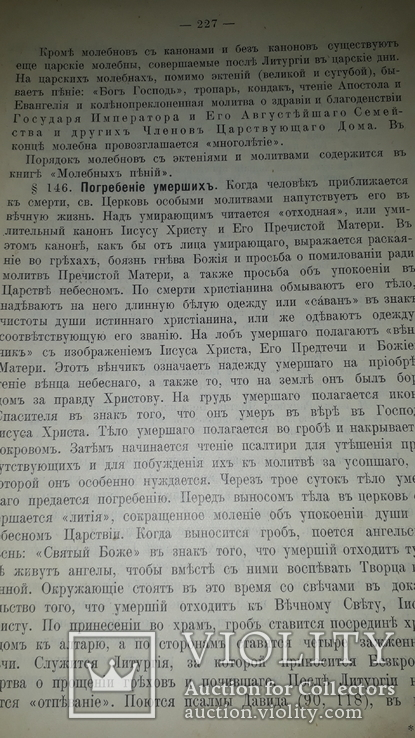 1912 Учебник богослужения с 270 иллюстрациями, фото №9