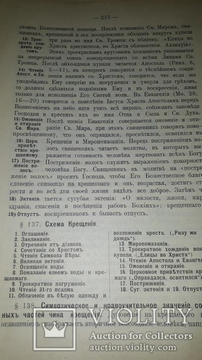 1912 Учебник богослужения с 270 иллюстрациями, фото №10