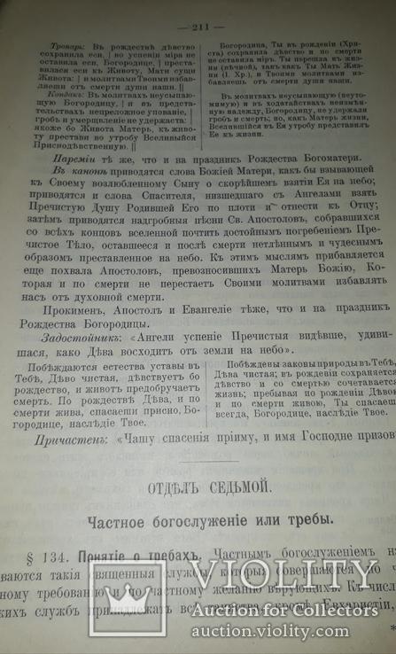 1912 Учебник богослужения с 270 иллюстрациями, фото №11