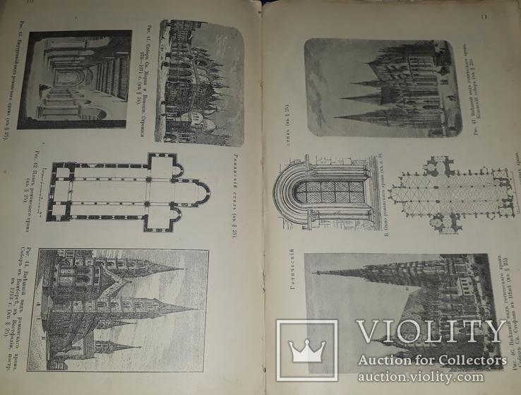 1912 Учебник богослужения с 270 иллюстрациями, фото №12