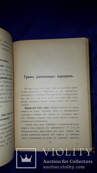1909 Театральный грим с 200 рисунками, фото №5