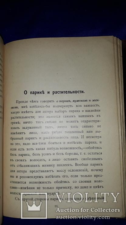 1909 Театральный грим с 200 рисунками, фото №6