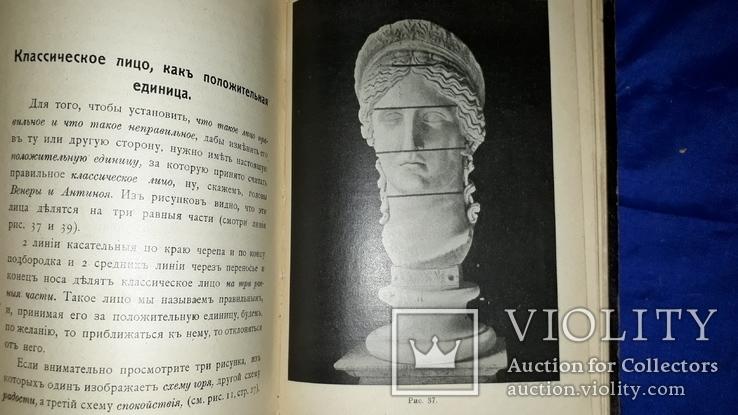 1909 Театральный грим с 200 рисунками, фото №7