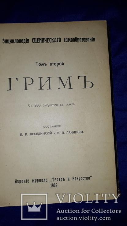 1909 Театральный грим с 200 рисунками, фото №9