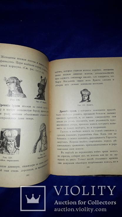 1909 Театральный грим с 200 рисунками, фото №10