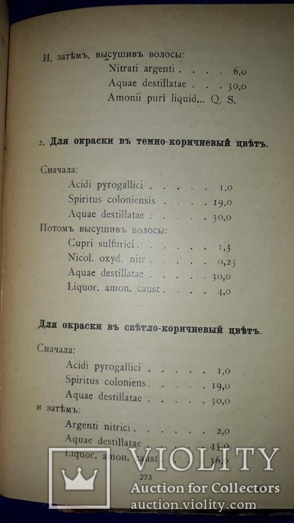 1909 Театральный грим с 200 рисунками, фото №11