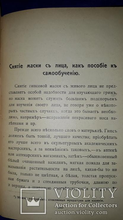 1909 Театральный грим с 200 рисунками, фото №12