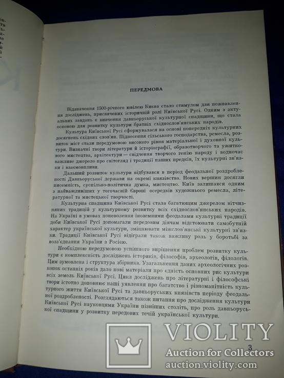 1982 Київська Русь. Культура традиції - 3400 прим., фото №3