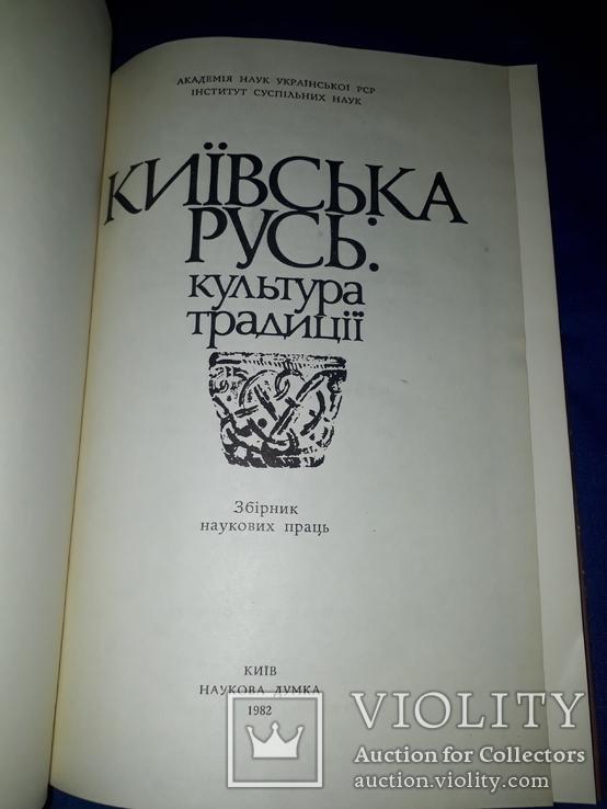 1982 Київська Русь. Культура традиції - 3400 прим., фото №4