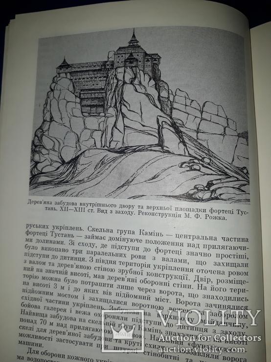 1982 Київська Русь. Культура традиції - 3400 прим., фото №8