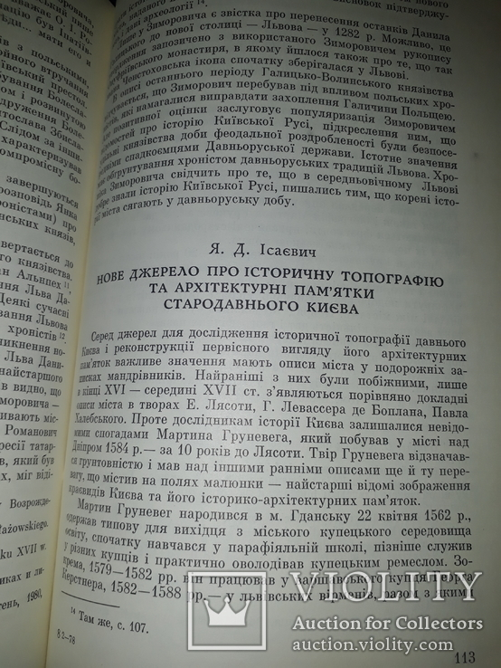 1982 Київська Русь. Культура традиції - 3400 прим., фото №9