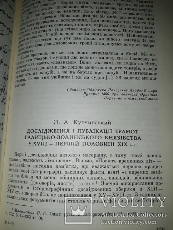1982 Київська Русь. Культура традиції - 3400 прим., фото №10