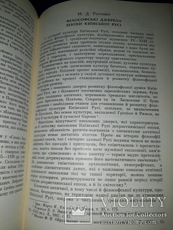 1982 Київська Русь. Культура традиції - 3400 прим., фото №11