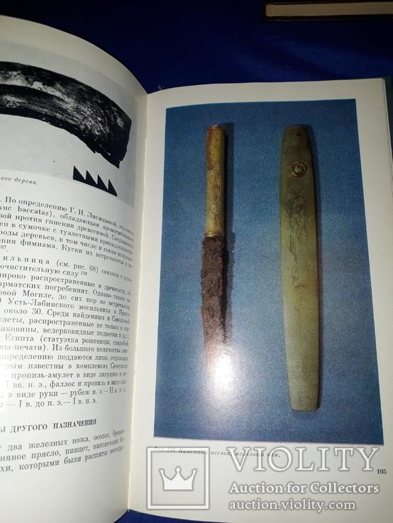 1986 Сарматские погребение на Южном Буге - 2000 экз., фото №4