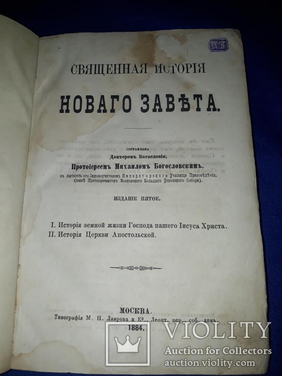 1884 Священная история Нового Завета
