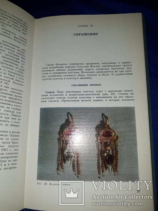 1986 Сарматские погребение на Южном Буге - 2000 экз., фото №5