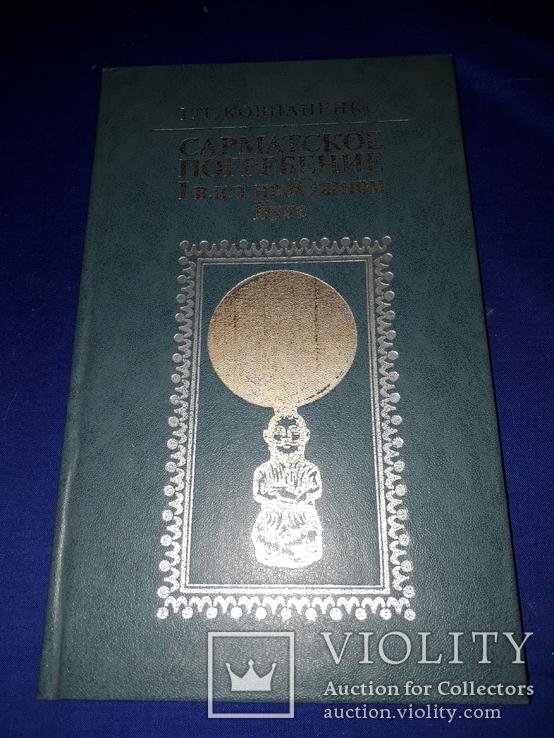 1986 Сарматские погребение на Южном Буге - 2000 экз., фото №8