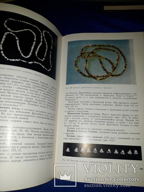 1986 Сарматские погребение на Южном Буге - 2000 экз., фото №9