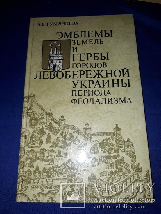 1986 Эмблемы и гербы Левобережной Украины