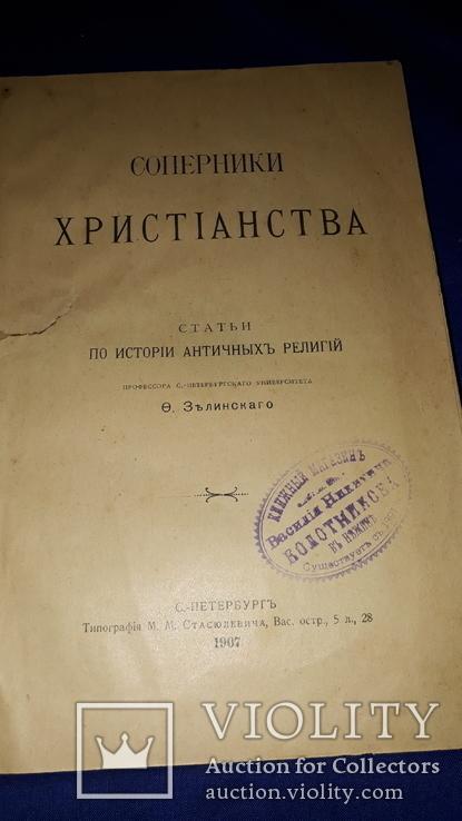 1907 История античных религий. Соперники христианства