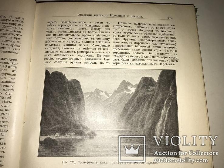 1914 Динозавры Геология  Издание Девриена, фото №6