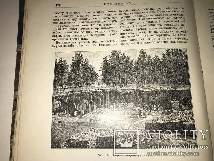 1914 Динозавры Геология  Издание Девриена, фото №8