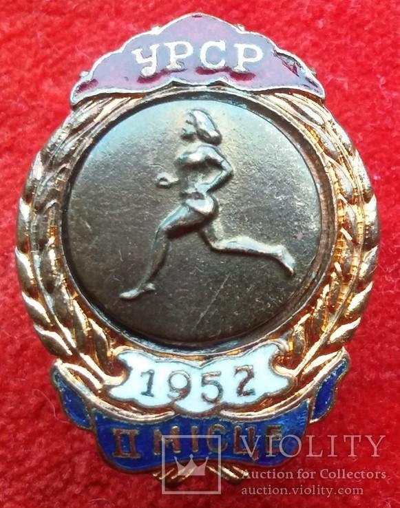 Першість УРСР -1952 р.Біг( жінки) друге місце.