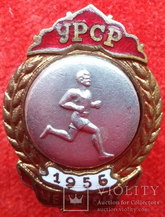 Першість УРСР .Біг чоловіки.Чемпіон 1956 рік.